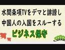 水間条項TV厳選動画第10回
