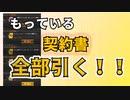【プロスピA実況】契約書7枚引いたら(うち確定1枚)〇枚Sが来た!!!