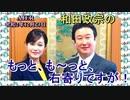 和田政宗のもっとも~と右寄りですが「●外国人の入国を止めて下さい!●早急に経済対策を!●『皇女』制度は必要ですか?」(前半) 和田政宗&Saya AJER2020.12.23(3)