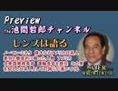 「 ノーマン・ミネタ 偉大なるアメリカ日系人差別と徹底的に戦った人物 アメリカ合衆国商務長官運輸長官を歴任 この男を知ると 日本人としての誇りが湧いてくる」池間哲郎AJER2020.12.23(5)