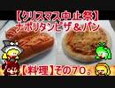 【クリスマス中止祭】ナポリタンピザ&パン【料理】その70。
