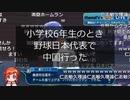加藤純一、小6で野球日本代表、中学でサイドスロー130キロだった!?