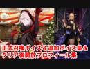 Fate/Grand Order カルナ〔サンタ〕&ヴリトラ 召喚&追加ボイス集&開放プロフィール集(12/22追加・開放分)