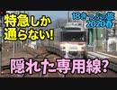 【迷列車の旅】特急でしか乗れない!?東海道の難所越え!【18きっぷ2020春一日目新垂井編】