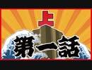 【鬼畜アクション】⭐スーパー上原の冒険 ~第一話~【ゆっくり実況】