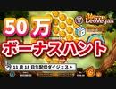 【オンラインカジノ/オンカジ】【レオベガス/CASINOGROUNDS】50万円ボーナスハントスロット 11月18日ダイジェスト