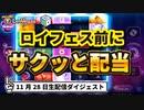 【オンラインカジノ/オンカジ】【レオベガス/CASINOGROUNDS】チェリーポップ&クレイジータイム 11月28日ダイジェスト