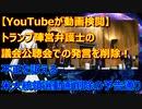 YouTubeが動画検閲実施!トランプ陣営弁護士の議会公聴会での発言を削除