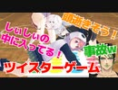 樋口楓・椎名唯華・笹木咲で ツイスターゲーム