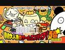 『SUPER MARIO BROS. 35』をプレイ!いい大人達のゲームエンパイア!超(スーパー) 再録part1