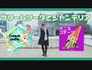 【福岡】クリームソーダとシャンデリア【踊ってみた】