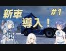 【ETS2】つづみと葵で駆け巡ろう!#1【ゆっくり・Cevio・ボイスロイド実況】