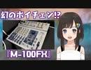 幻のボイチェン!? 「M-100FX」買った!