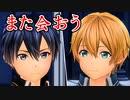 SAO アリシゼーション リコリス ストーリー TRUE END 2/2