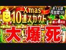【プロスピA】なぁにがクリスマスだ!!怒りのクリスマス10連スカウト40連!!【ゆっくり実況】