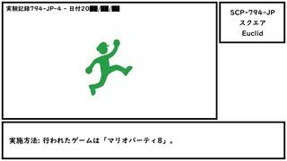 【ゆっくり紹介】SCP-794-JP【スクエア】