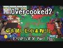 【Overcooked2】九州訛りのおじさんはトライアル期間に☆3全クリ目指す part15《とりがら実況》