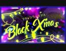 ブラッククリスマス - 歌ってみた【のい×Katsu】