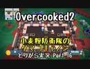 【Overcooked2】九州訛りのおじさんはトライアル期間に☆3全クリ目指す part16《とりがら実況》