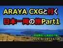 【再編集版】ARAYA CXGと行く日本一周の旅 Part 1  北海道終了編