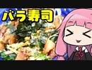【ブリバラ寿司】「茜ちゃんが美味いと思うまで」RTA ??:??:?? WR