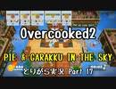 【Overcooked2】九州訛りのおじさんはトライアル期間に☆3全クリ目指す part17《とりがら実況》