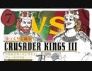 【CK3】ゆっくりと遊ぶクルセイダーキングスIII チュートリアル part 7
