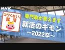 [就活応援] 就活のギモン2022卒【プロローグ】   コワくない。就活   NHK