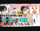 [就活応援] インターン参加 難しくなるの?   就活のギモン2022卒   コワくない。就活   NHK