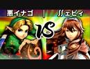 【第四回】悪イナゴ vs ∬ェビィ【一回戦第一試合】-スマブラSP CPUトナメ実況-