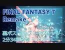 【FF7R】裏ボス トップシークレッツ 2分34秒撃破 Part2【FINAL FANTASY7 リメイク】
