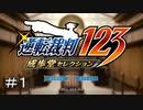 G2-1:はじめての逆転/前編【逆転裁判123】【女性ゲーム実況】