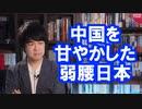 天安門事件当日の日本「長期的、大局的観点から中国への共同制裁は得策でない」←正気か?