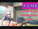 【ASMR】ONEちゃんは耳されたい#2