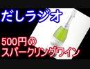 だしラジオ_セブンイレブンの500円スパークリングワインを恐る恐る飲んでみた感想