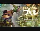 【ロザリーナ】えんとつ町のプペル ~オルゴールフルアレンジ~【ACE Fantasy】