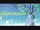 【初音ミク】illumination (with lyrics)