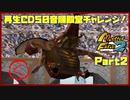 【MF2実況】モンスターファーム2再生CD50音順殿堂チャレンジ! 【く】PART2