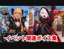 Fate/Grand Order ヴリトラ&カルナ〔サンタ〕 イベント関連ボイス集(ショップ、交換、ボックス開封)
