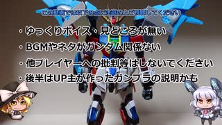 超不定期投稿ガンオン動画(第6回)オーダー編「ゆっくり実況」