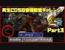 【MF2実況】モンスターファーム2再生CD50音順殿堂チャレンジ! 【く】PART3