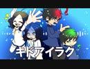 【mareiryu】キドアイラク【歌ってみた】