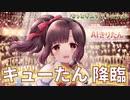 【AIきりたん】 もっとギュッ!!トゥナイト 【オリジナル曲】