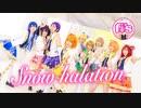 【fi's】Snow halation 【ラブライブ!】