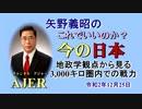 「地政学的観点から見る3,000キロ圏内での戦力」矢野義昭 AJER2020.12.25(1)