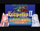 【エストポリス伝記Ⅱ】エッグドラゴン撃破RTA解説Part10(終)【VOICEROID実況】
