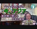「菅内閣に感じる不安と期待」ぺマギャルポ AJER2020.12.25(5)