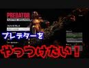 【Predator: Hunting Grounds】をプレイし勝利を決める!