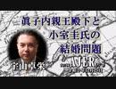 『眞子内親王殿下と小室圭氏の結婚問題(前半)』宇山卓栄  AJER2020.12.25(6)