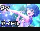 【実況】プロジェクトセカイをやってみる。(MORE MORE JUMP!編) 7日目